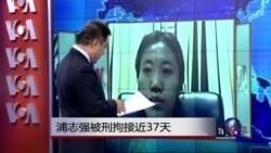 VOA连线:浦志强刑拘期限将满,会被判刑?