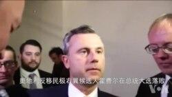 奥地利总统大选反移民极右派候选人被击败