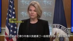 国务院发言人诺尔特称美国关注新疆穆斯林人被打压