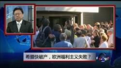 VOA卫视(2015年7月4日 第二小时节目:焦点对话 完整版(重播))