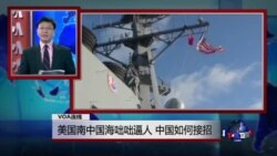 """VOA连线:美国南中国海""""咄咄逼人"""" 中国如何接招?"""
