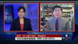 VOA卫视(2016年1月5日 第二小时节目 时事大家谈 完整版)