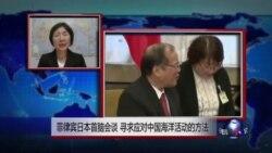VOA连线:菲律宾日本首脑会谈,寻求应对中国海洋活动的方法