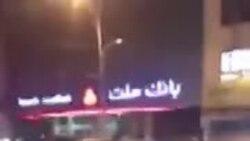 شوشتر در خوزستان: محاصره ماشین پلیس توسط مردم و شلیک تیر از سوی ماموران