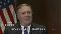 美國國務卿蓬佩奧接受美國之音專訪談及中國問題