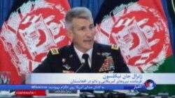 مخالفت علنی روسیه با راهبرد جدید پرزیدنت ترامپ در افغانستان؛ پاسخ آمریکا