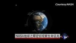 NASA地球之眼密切观察生命征兆