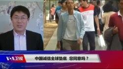 时事大家谈:中国诚信全球垫底,您同意吗?