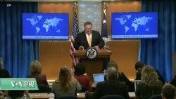 VOA连线(黄耀毅):白宫:2月2号正式通知俄罗斯关于美国准备退出《中导条约》的决定