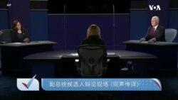 2020美国大选-副总统候选人电视辩论会