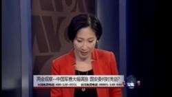 海峡论谈: 两会观察--中国军费大幅调涨 国安委何时亮剑?