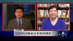 VOA连线: G20中日峰会日本有何得失?