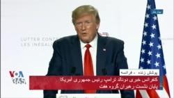 نسخه کامل کنفرانس خبری پرزیدنت ترامپ و رئیس جمهوری فرانسه بعد از نشست گروه هفت