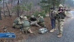 უკრაინელი ჯარისკაცები პირველადი დახმარების აღმოჩენას სწავლობენ