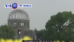 VOA國際60秒(粵語): 2013年08月06日