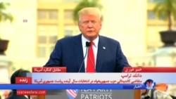 دونالد ترامپ در انتقاد از توافق اتمی: به عمرم چنین معامله بدی ندیده بودم