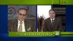 افق ۲۹ ژانویه: طرح قانون ایران عاری از جنگ افزار هستهای ۲۰۱۵