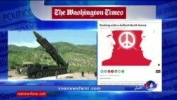 نگاهی به مطبوعات: استراتژی آمریکا در برابر کره شمالی و ایران