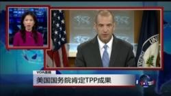 VOA连线:国务院:TPP深化美国和亚太地区的战略关系
