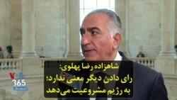 شاهزاده رضا پهلوی: رای دادن دیگر معنی ندارد؛ به رژیم مشروعیت میدهد