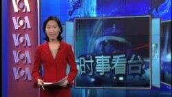 VOA卫视(2013年1月9日 第一小时节目)