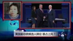 VOA连线: 美国副总统候选人辩论,谁占上风?
