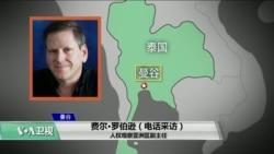 "VOA连线(莫雨):人权观察:不能以中国的""强拆模式""推动一带一路"
