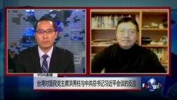 VOA连线:台湾对国民党主席洪秀柱与中共总书记习近平会谈的反应