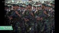 白宫要义(黄耀毅):特朗普政府将伊斯兰革命卫队列为恐怖组织