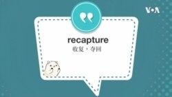 学个词--recapture