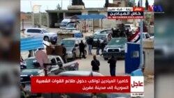 Suriye'de Rejim Yanlısı Güçler Afrin'e Girdi