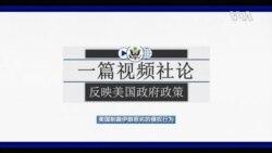 反映美国政府政策立场的视频社论:美国制裁伊朗恶劣的侵权行为