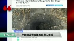 媒体观察: 中国偷渡者穿墨西哥进入美国