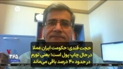 حجت قندی: حکومت ایران عملا در حال چاپ پول است؛ یعنی تورم در حدود ۴۰ درصد باقی میماند