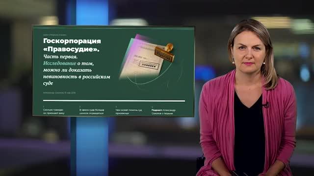Можно ли доказать невиновность в российском суде? Расследование «Проекта» - мая 20, 2019