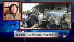 VOA连线:熊本地震,日本为何出现少见的慌乱?