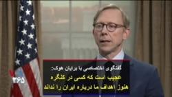 گفتگوی اختصاصی با برایان هوک: عجیب است کسی در کنگره هنوز اهداف ما درباره ایران را نداند
