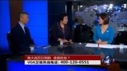 VOA卫视(2016年8月4日 第二小时节目 时事大家谈 完整版)