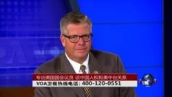 时事大家谈:专访美国国会议员,谈中国人权和美中台关系