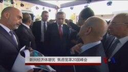 新兴经济体堪忧 焦虑笼罩20国峰会