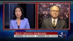 海峡论谈:蔡朱宋二度同台辩论 能否翻转选情?