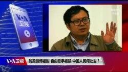 时事大家谈:时政微博被封,自由歌手被禁,中国人民何处去?
