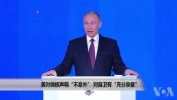 """美对俄核声明""""不意外"""" 对自卫有""""充分准备"""""""