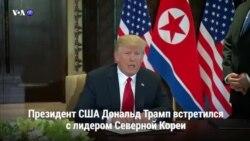 Новости США за 60 секунд. 12 июня 2018 года