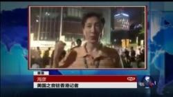 VOA连线:香港立法会就政改方案展开辩论表决; 支持与反对民众场外抗议