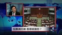 焦点对话: 投票涌狂潮,香港被激怒?