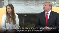 Трамп: «Россия должна убраться оттуда (из Венесуэлы)»
