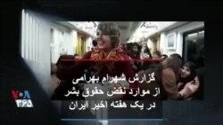 گزارش شهرام بهرامی از موارد نقض حقوق بشر در یک هفته اخیر ایران