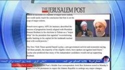 نتایج انتخابات ایران از نگاه روزنامه های انگلیسی زبان