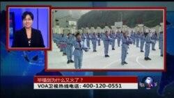 VOA卫视(2015年8月12日 第二小时节目 时事大家谈 完整版)
